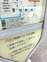 「浦和橋」バス停留所