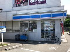 ローソン 熊本水前寺五丁目店