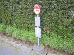 「古沢」バス停留所