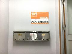 ITTO個別指導学院 綾南校