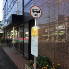 「内吉方」バス停留所