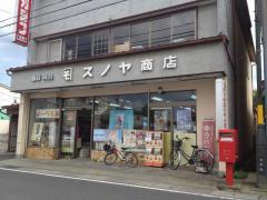 スノヤ書店