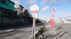 「山崎」バス停留所