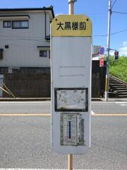 「大国様前」バス停留所
