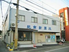 紀南新聞社