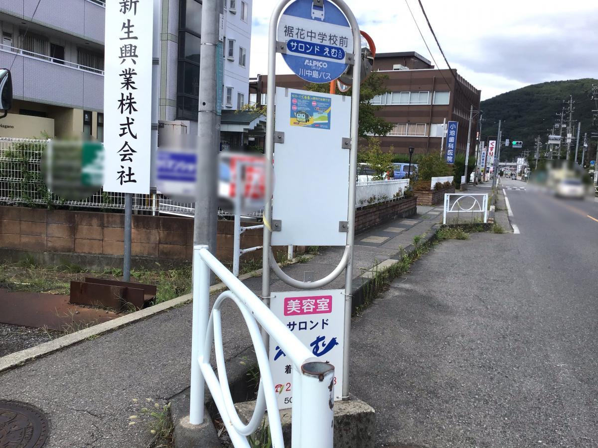 裾花中学校前バス停です。