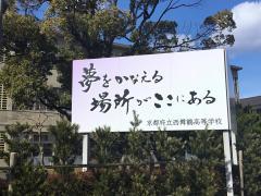 西舞鶴高校