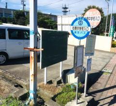「松橋中学校入口」バス停留所