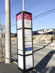「白土」バス停留所