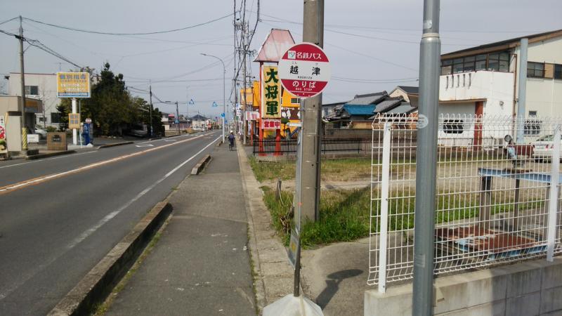 越津バス停