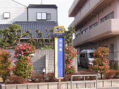 「中茶屋」バス停留所