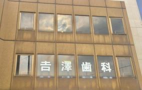 吉沢歯科医院