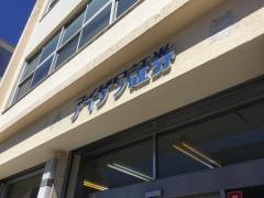 藍澤證券株式会社 宇部支店