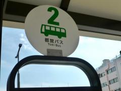 「花小金井駅北口」バス停留所
