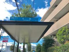 「土渕」バス停留所