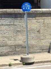「新中町」バス停留所