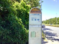 湘洋中学校前