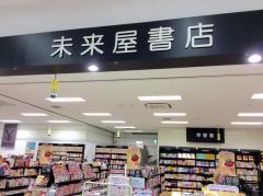 未来屋書店 野洲店