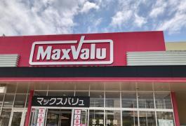 マックスバリュ 須磨海浜公園駅前店