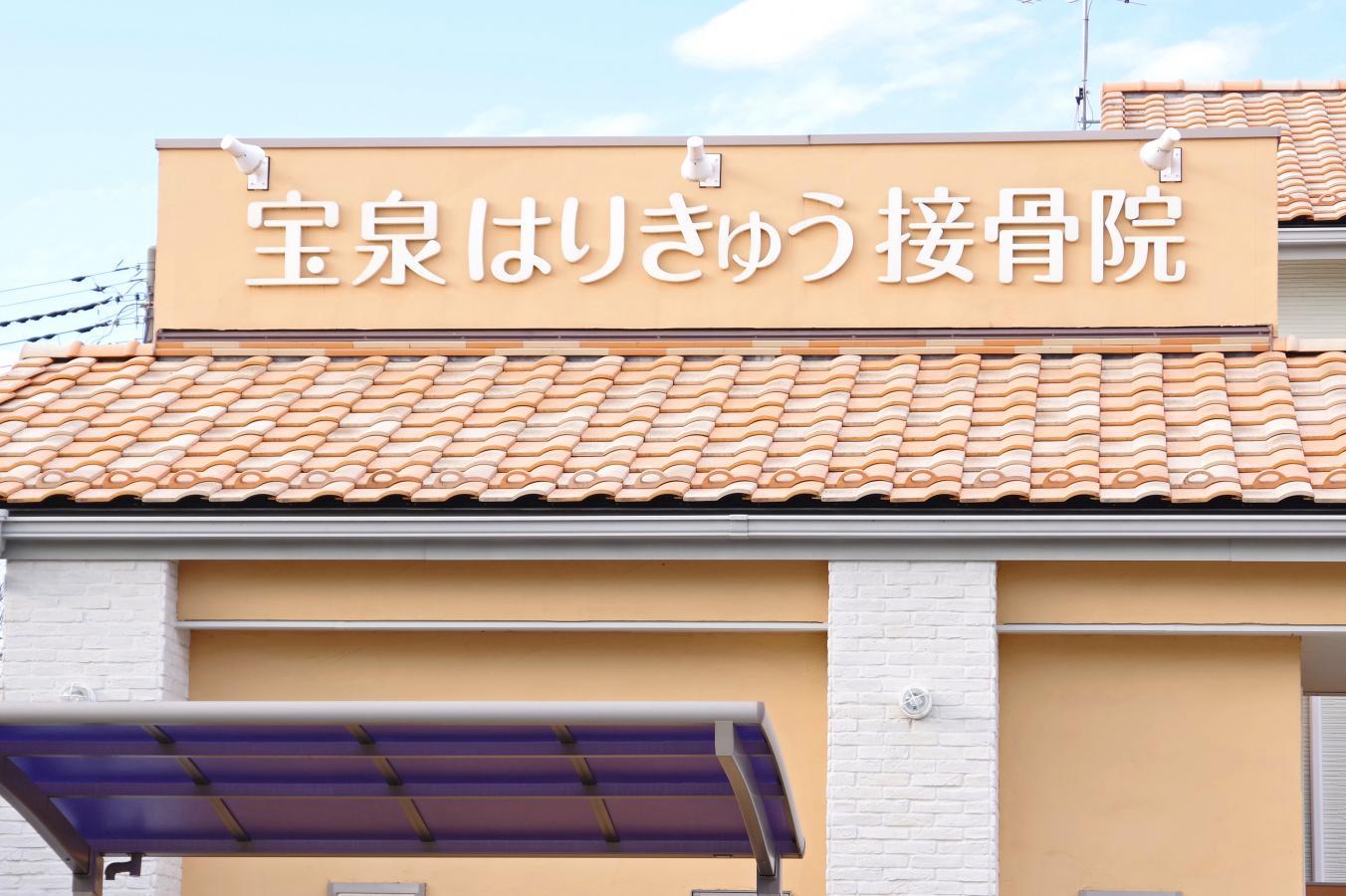 屋根上の大きく名称
