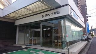 香川マツダ販売坂出店