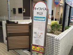 「関沢二丁目」バス停留所