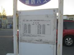 「赤羽根」バス停留所