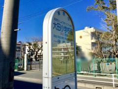 「大田小学校前」バス停留所