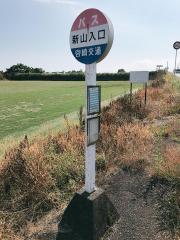 「新山入口」バス停留所