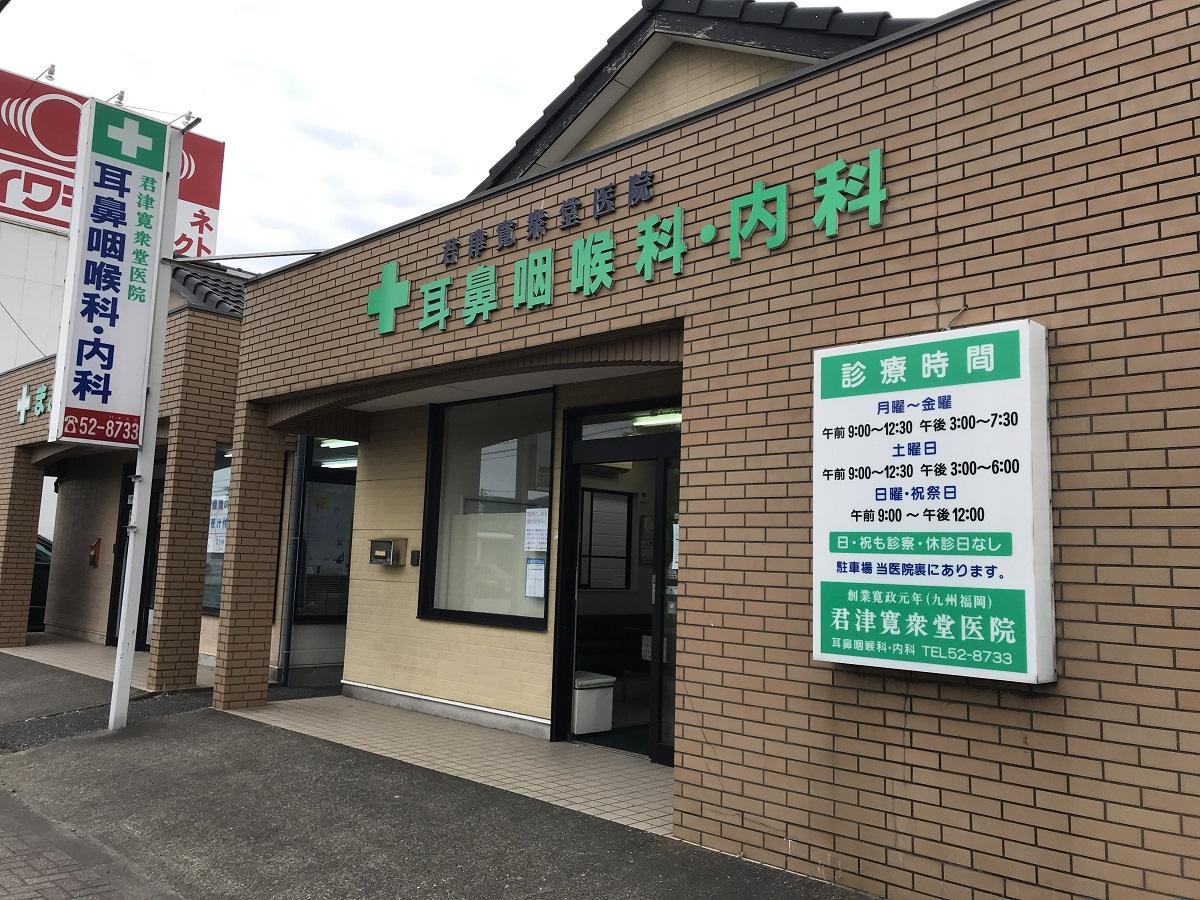 君津 酒井 医院