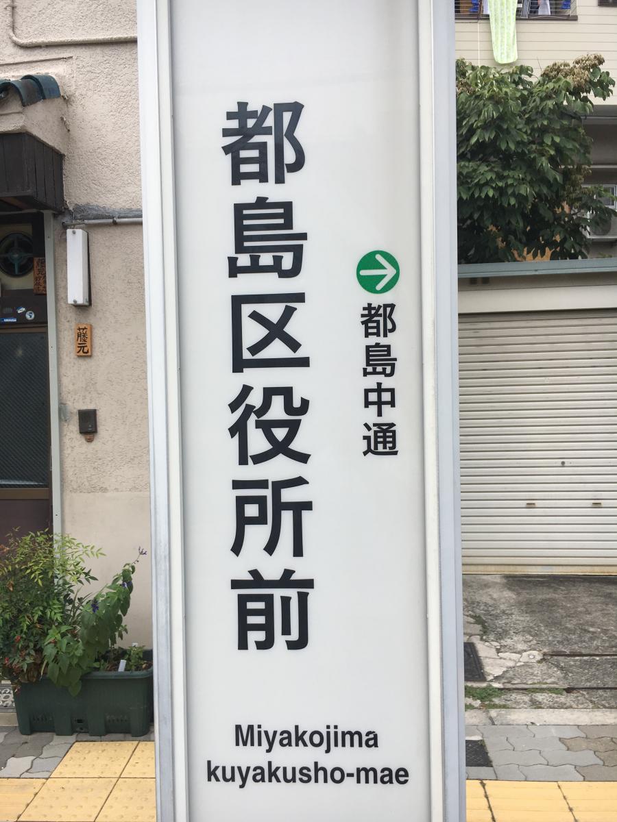 都島 区役所 市 大阪