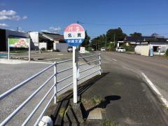 「名貫」バス停留所