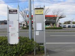 「東川原」バス停留所