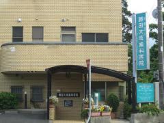 勝田大成歯科医院