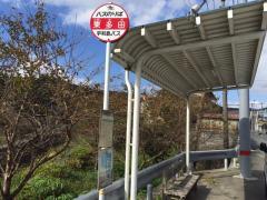 「東多田」バス停留所
