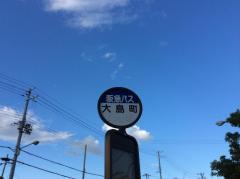 「大島町(豊中市)」バス停留所