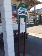「吹浦」バス停留所