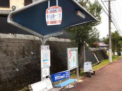 「帝塚山南一丁目」バス停留所