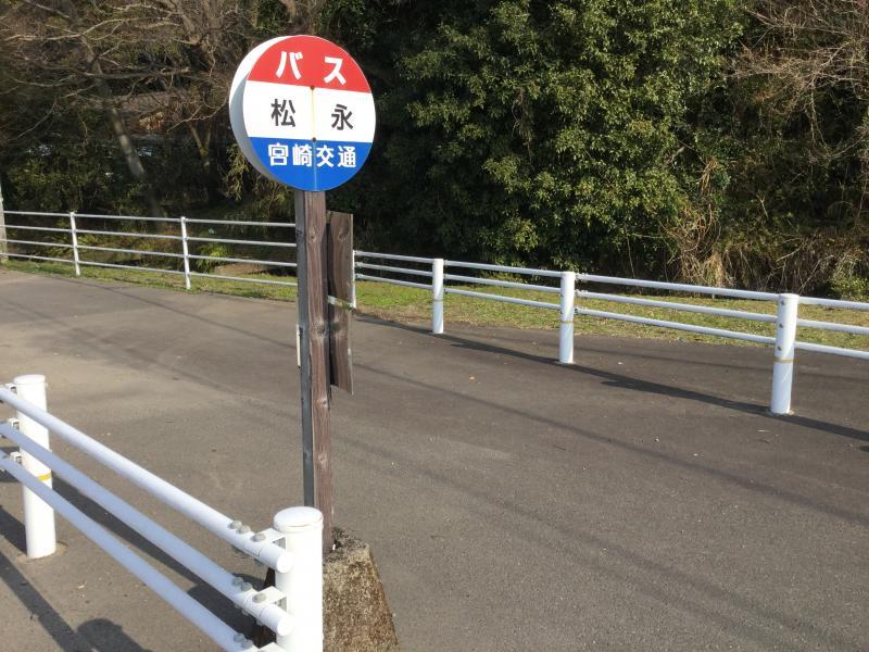 「松永」バス停留所外観