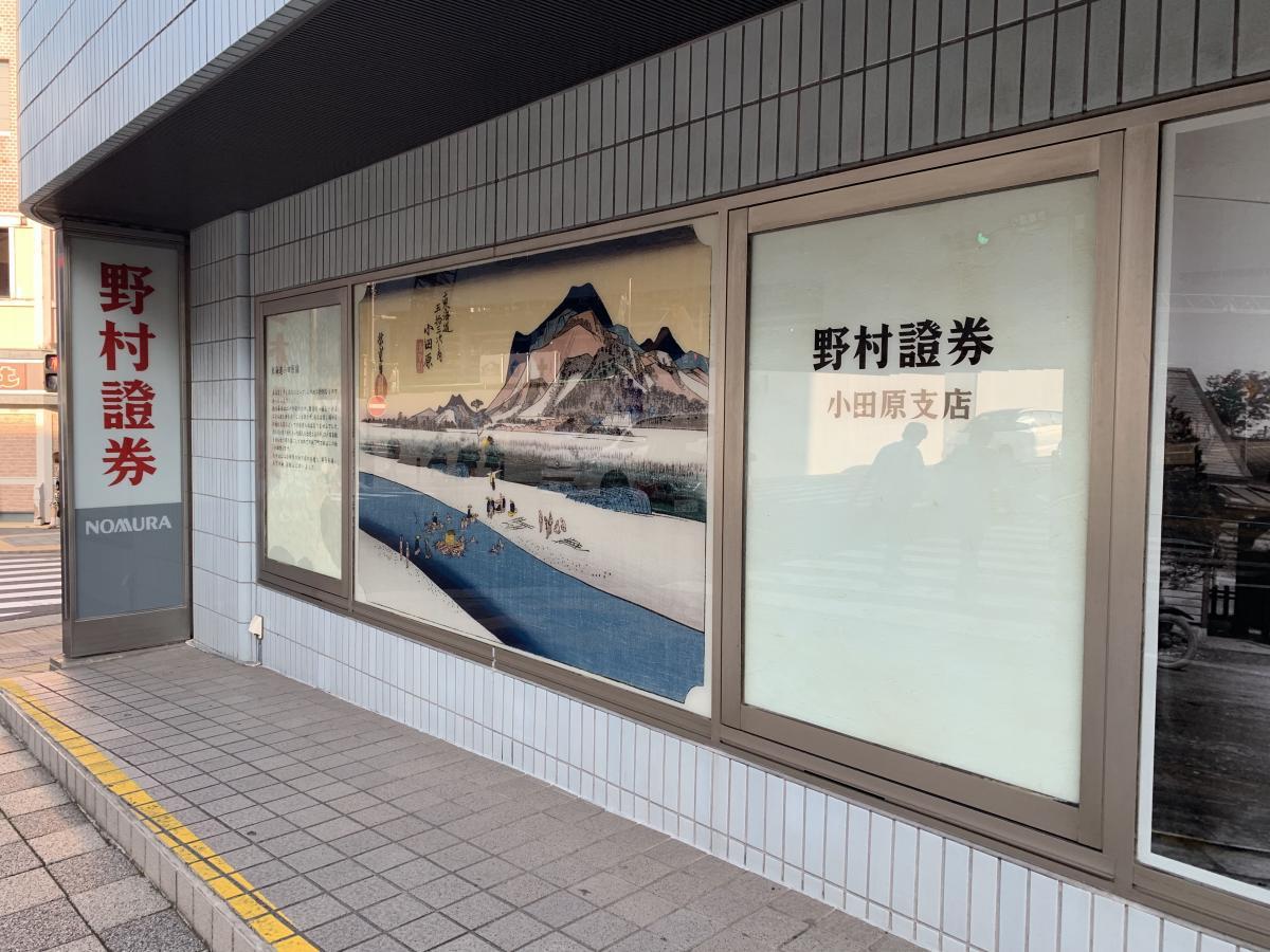 野村證券株式会社 小田原支店