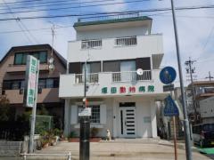 塚田動物病院