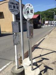 「川俣町」バス停留所