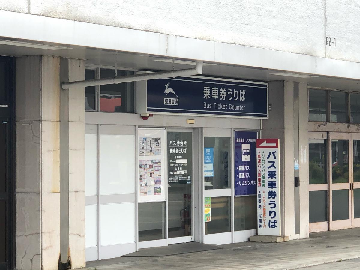 天理駅のバス乗車券売り場