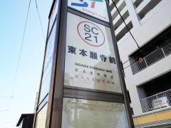 東本願寺前駅