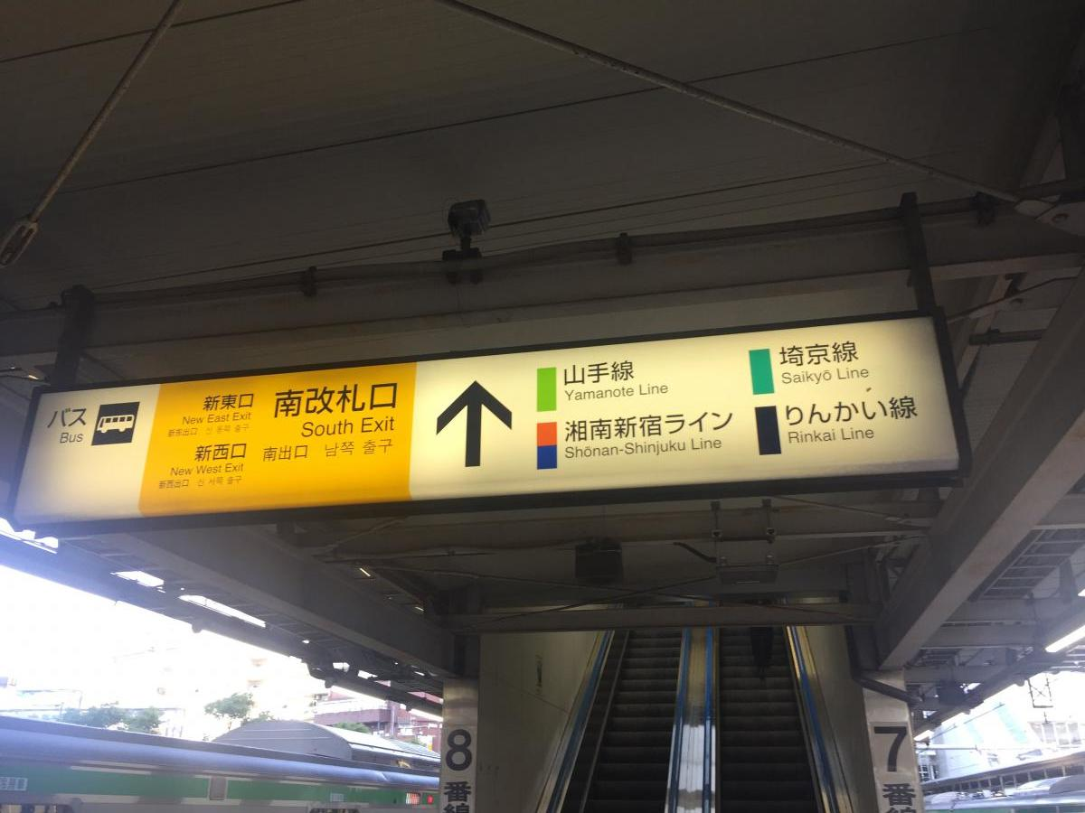 JR大崎駅の風景です。