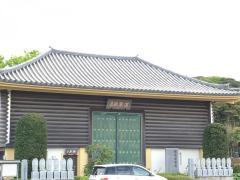 円福寺(飯沼観音)