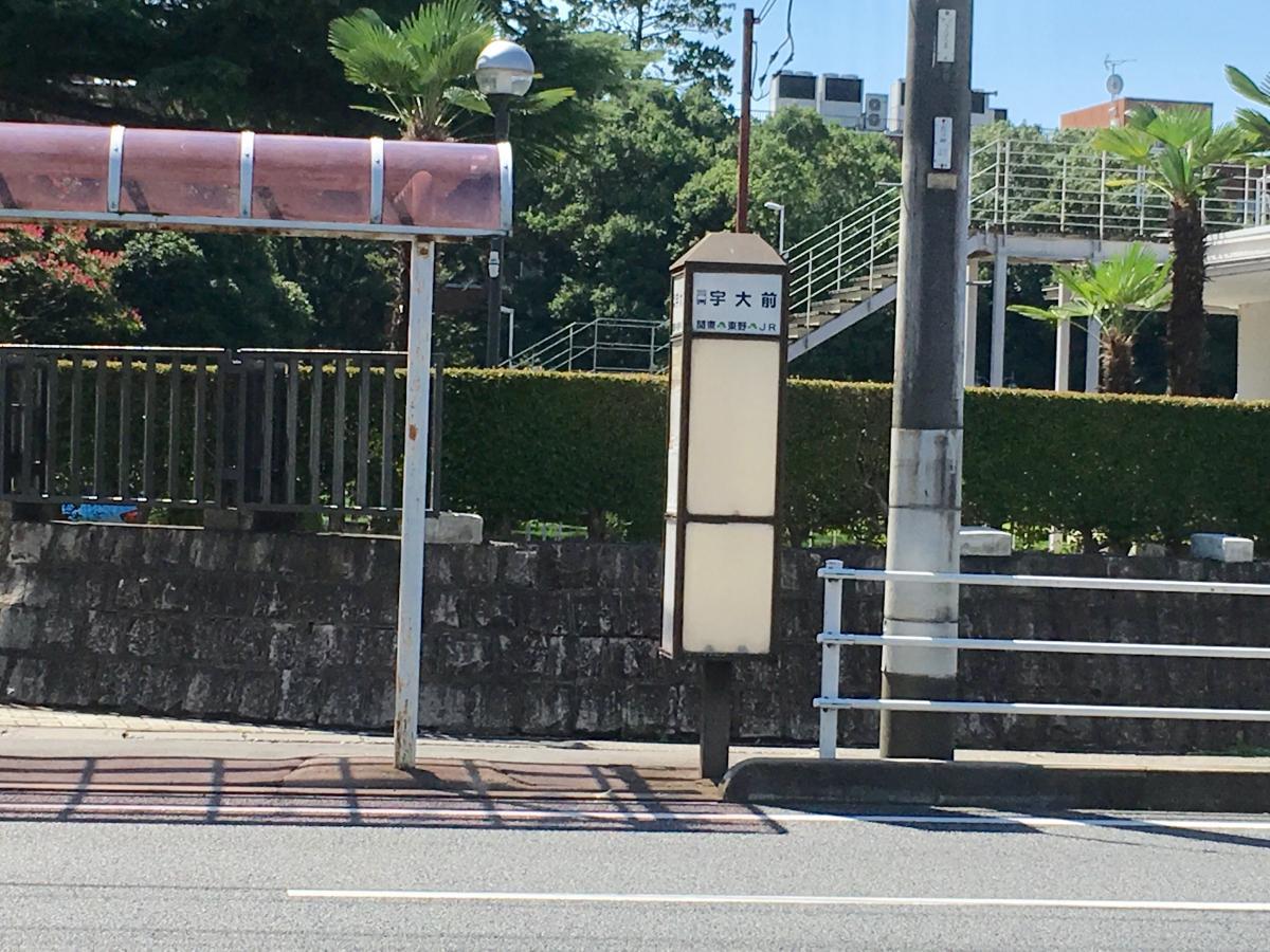 宇大前のバス停