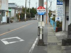 「内堀住宅前」バス停留所