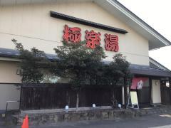 スーパー銭湯 極楽湯 名取店