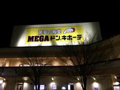 MEGAドン・キホーテ 柏崎店